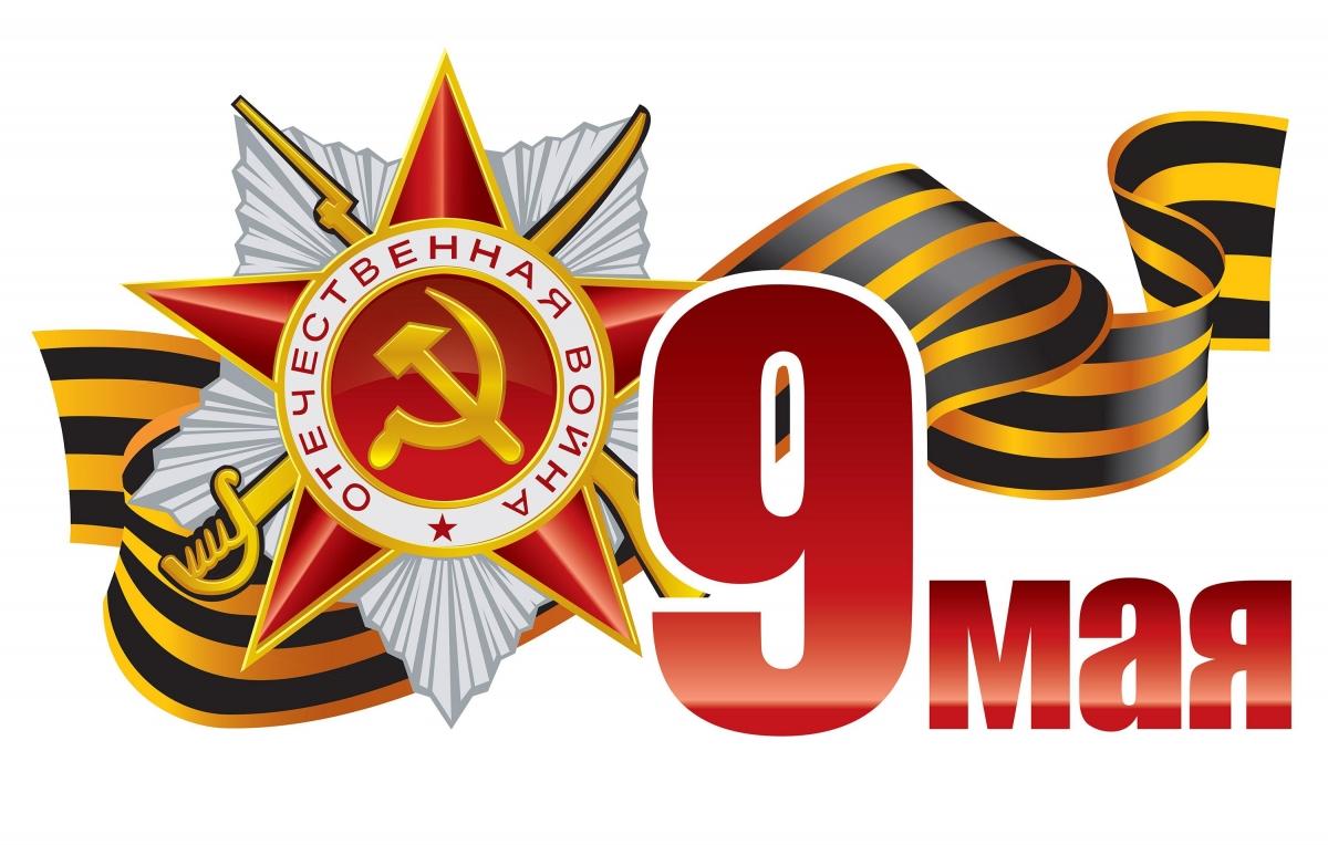 Руководство АО «НТИ «Радиосвязь» поздравляет всех с Днём Победы!