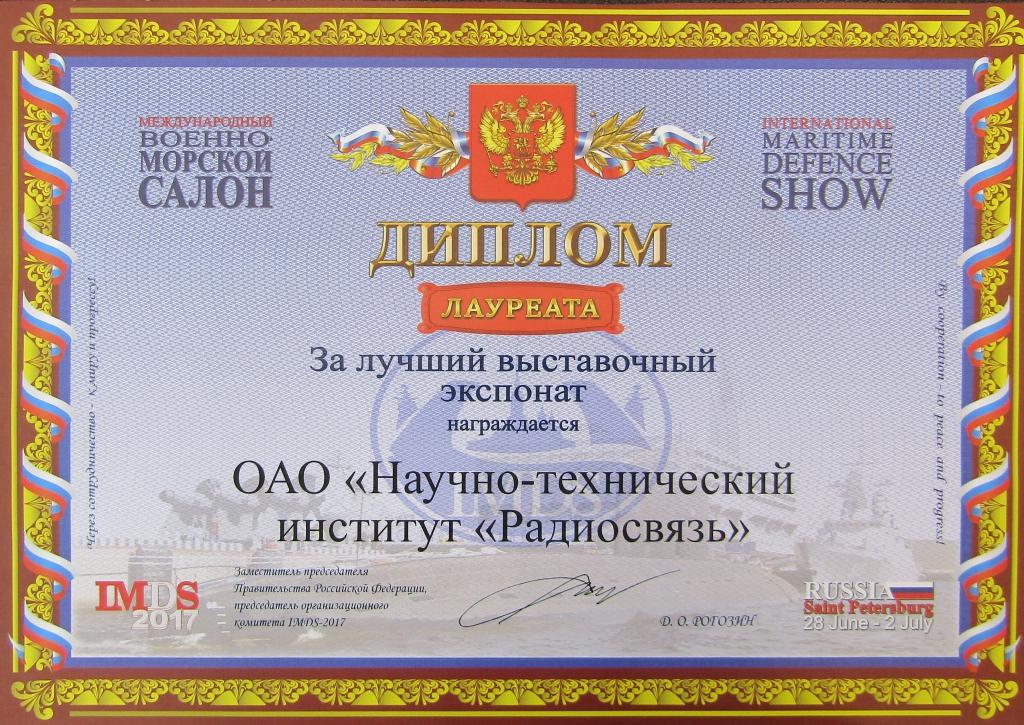 Участие ОАО «НТИ «Радиосвязь» в Международном военно-морском салоне – 2017 (МВМС-2017)